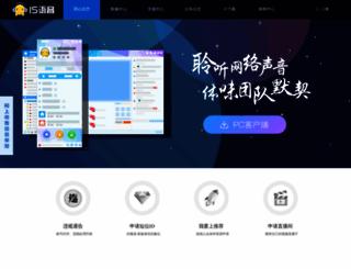 ispeak.cn screenshot