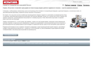 ispytano.ru screenshot
