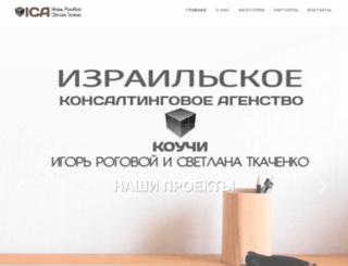 israconsulting.com screenshot