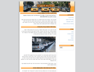 israel-taxi.blogspot.co.il screenshot