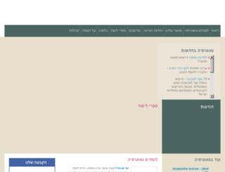 israel.cet.ac.il screenshot