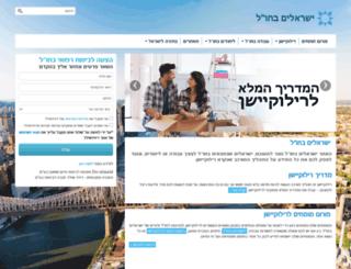 israelisabroad.com screenshot