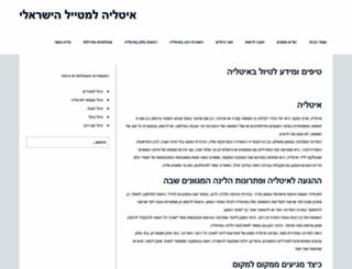 israeltraveler.co.il screenshot
