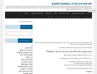 israwords.com screenshot