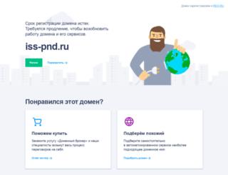 iss-pnd.ru screenshot