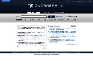 iss.ndl.go.jp screenshot