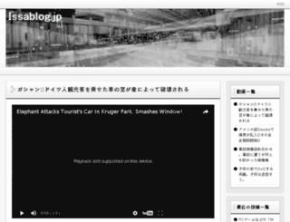 issablog.jp screenshot