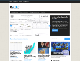isstep.com screenshot