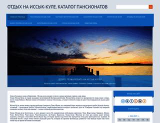 issyk-kul.ucoz.ru screenshot