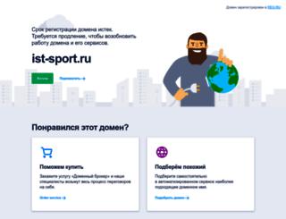 ist-sport.ru screenshot