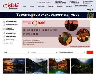 ist-tour.ru screenshot
