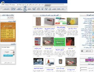 istgah2.ir screenshot