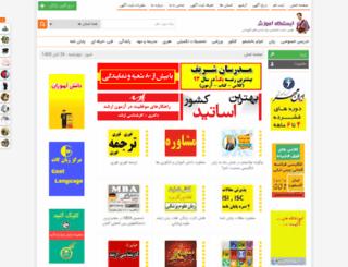 istgahamoozesh.com screenshot