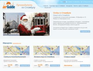 istguide.com screenshot