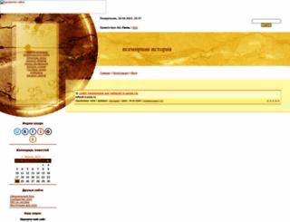 istoriasait.ucoz.ru screenshot