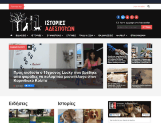 istoriesadespoton.gr screenshot