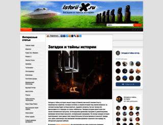 istorii-x.ru screenshot