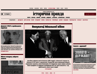 istpravda.com.ua screenshot