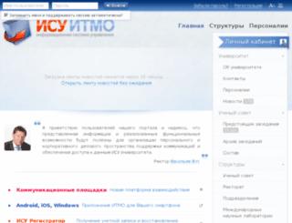 isu.ifmo.ru screenshot