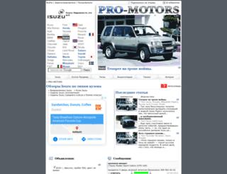 isuzu.pro-motors.ru screenshot