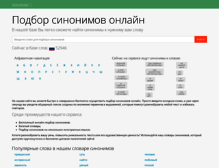 isynonym.ru screenshot