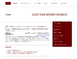 it-omakase.net screenshot