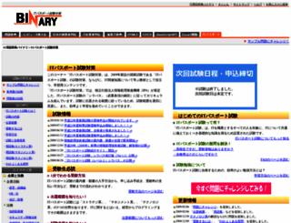 it-passport.sophia-it.com screenshot