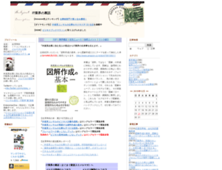 it-ura.seesaa.net screenshot