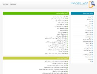 it.ebas.ir screenshot