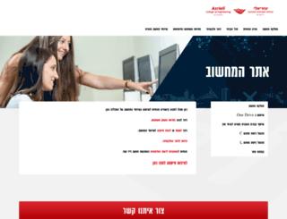it.jce.ac.il screenshot
