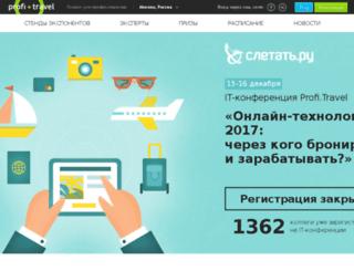 it.profi.travel screenshot