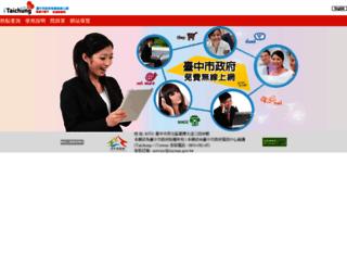 itaichung.taichung.gov.tw screenshot