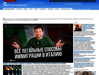 italia-ru.com screenshot