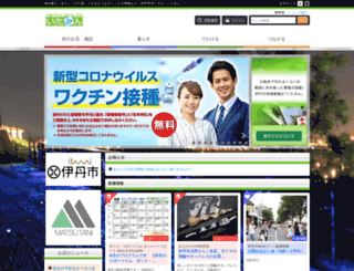 itami-city.jp screenshot