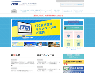 itc.or.jp screenshot