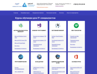 itcenter.ifmo.ru screenshot