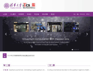 itcs.tsinghua.edu.cn screenshot