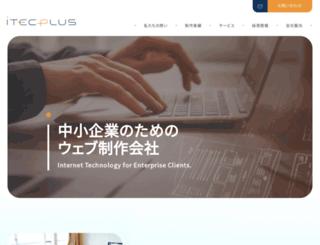 itec-plus.jp screenshot