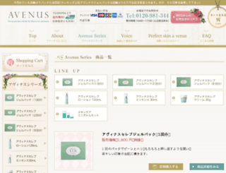 item.avenus.co.jp screenshot