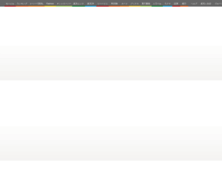 item.rakuten.co.jp screenshot