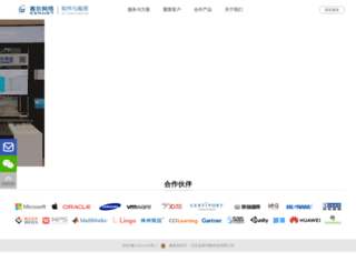 item.shop.edu.cn screenshot