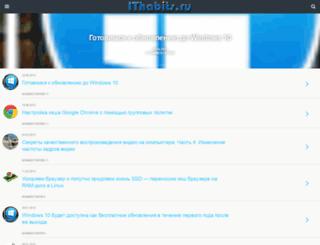 ithabits.ru screenshot