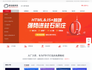 itheima.com screenshot