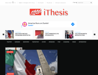 ithesis.gr screenshot