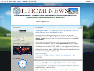 ithominews.blogspot.gr screenshot