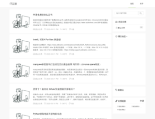 itjh.com.cn screenshot