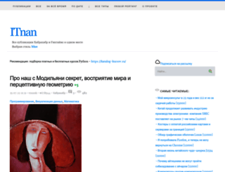 itnan.ru screenshot
