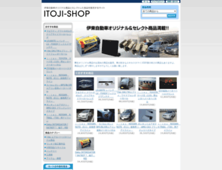itoji.shop-pro.jp screenshot