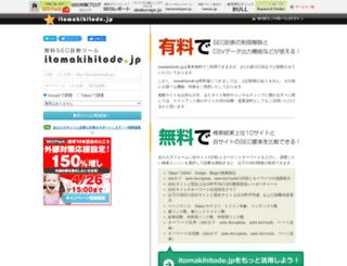 itomakihitode.jp screenshot
