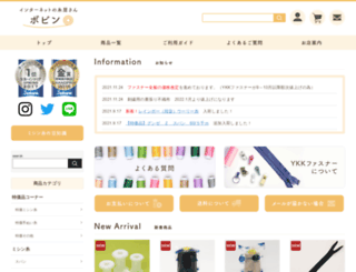 itoyasan-bobin.com screenshot